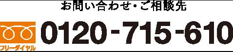 0120-715-610